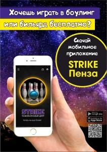 страйк