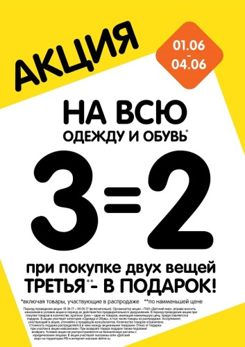 3=2_ОиО_А4