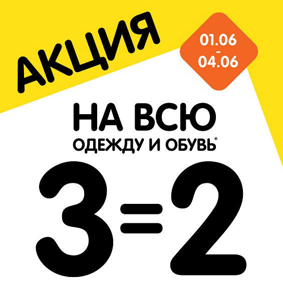 3=2_ОиО_А43332