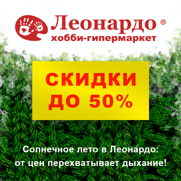 Леонардо_товары месяца_июнь2