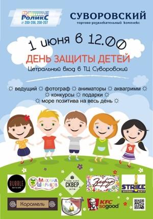 новый-дети_праздник_фин-на-размещение-300x428