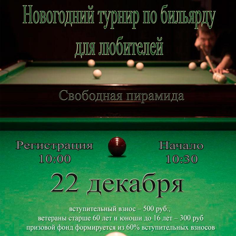 Плакат-14.12