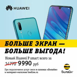 Huawei P smart 500х500 01
