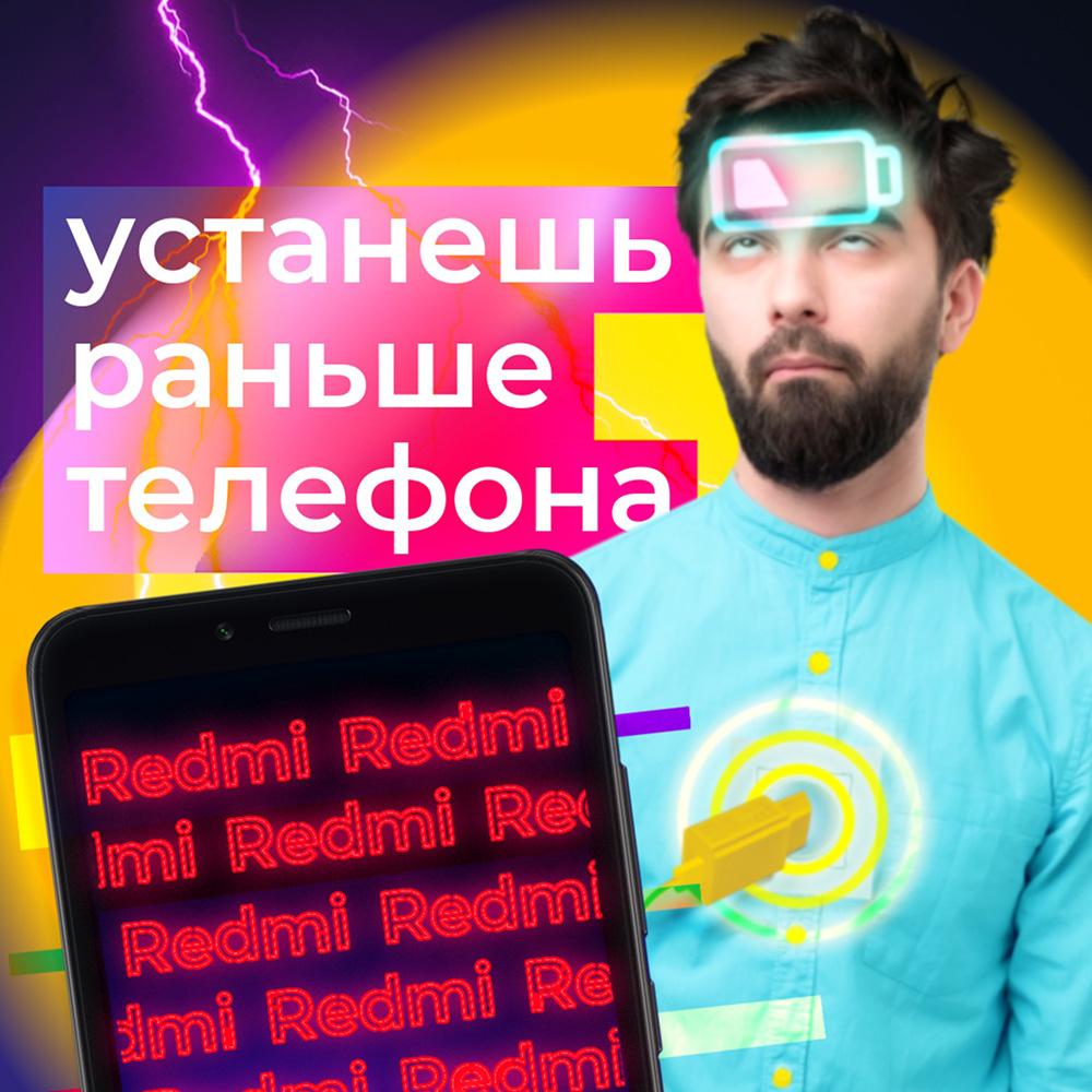 redmi соцсети 1000x1000 01