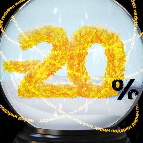 скидка -20% соцсети 500x500 01