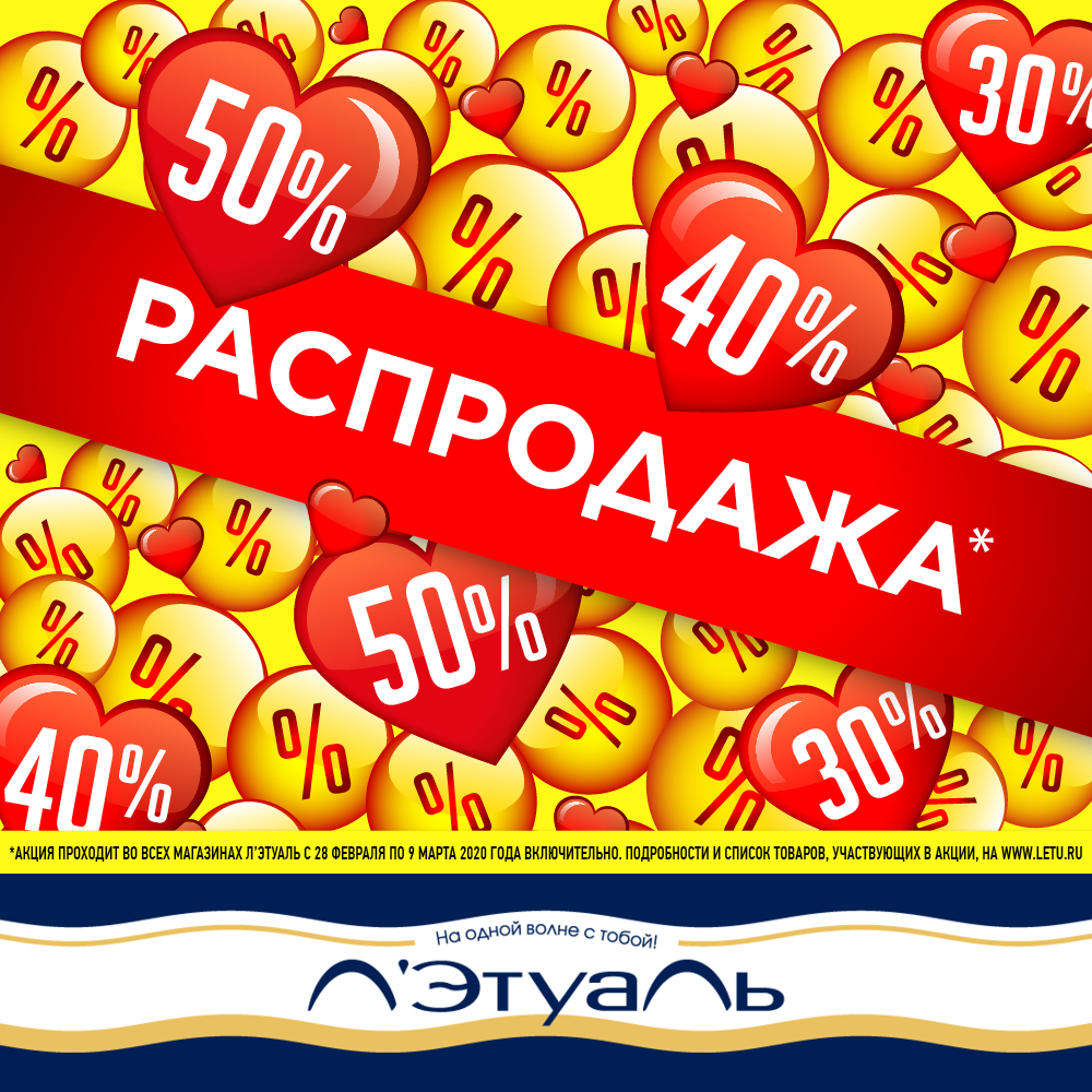 fed_sale-50%_28feb-9mart_TC_1000x1000