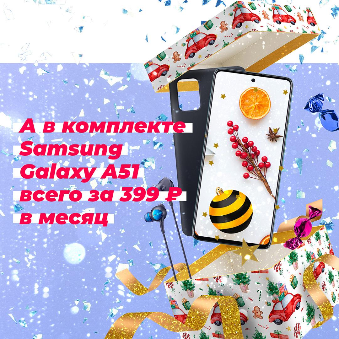 samsung galaxy а51 соцсети 1080х1080 03